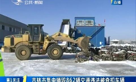第1報道 吉林市集中銷毀862輛交通違法被查扣車輛