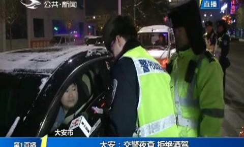 第1报道|大安:交警夜查 拒绝酒驾