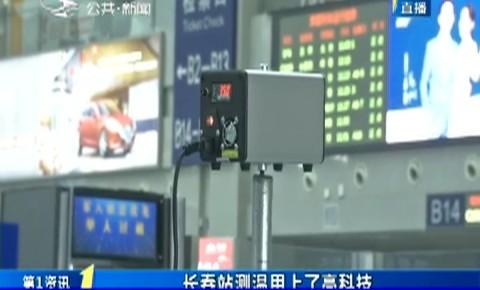 第1報道|長春市:長春站測溫用上了高科技