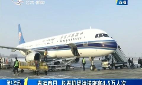 第1报道 春运首日:长春机场运送旅客4.5万人次