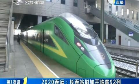 第1报道 2020春运:长春站拟加开临客92列