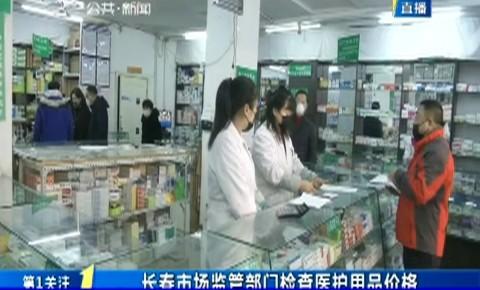 第1報道|長春市場監管部門檢查醫護用品價格