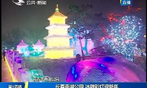 第1報道|長春南湖公園 冰雕彩燈迎新年