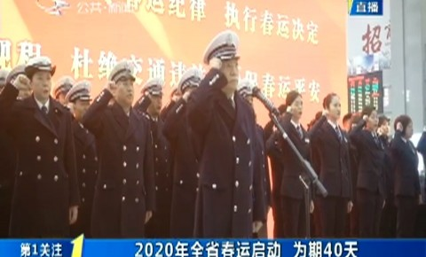 第1报道 2020年全省春运启动 为期40天