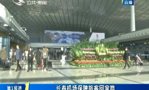 第1报道|长春机场保障旅客回家路