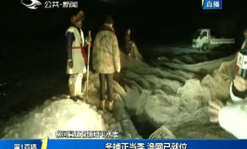 第1報道|柳河縣紅石鎮和平水庫:冬捕正當季 漁網已就位