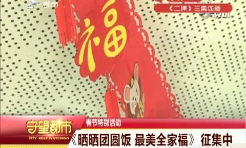 守望都市|春节特别活动《晒晒团圆饭 最美全家福》征集中