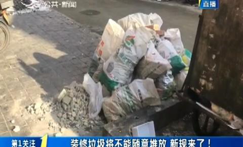 第1报道|装修垃圾将不能随意堆放 新规来了!
