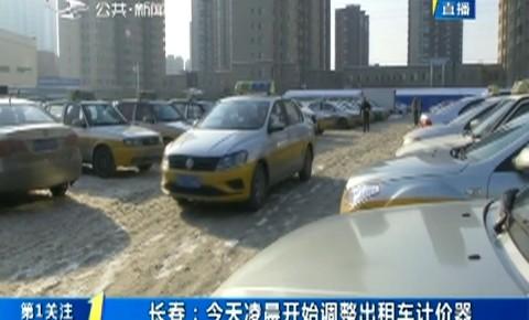 第1报道 长春10日凌晨开始调整出租车计价器