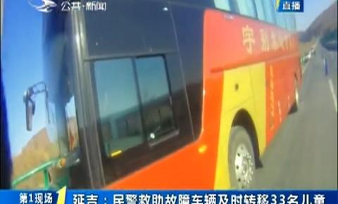 第1报道|延吉:民警救助故障车辆及时转移33名乘客