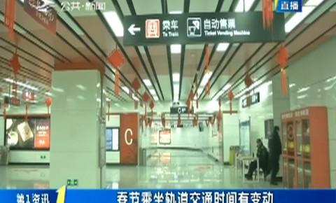 第1报道|@长春市民 春节轨道交通乘车时间有变动