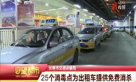 守望都市|长春市交通运输局:25个消毒点为出租车提供免费消杀