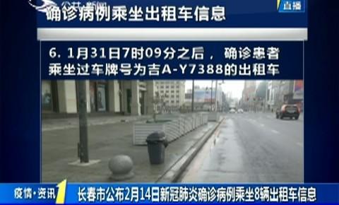 第1報道|長春市公布2月14日新冠肺炎確診病例乘坐8輛出租車信息