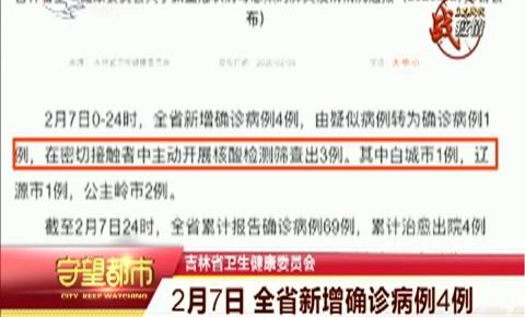 守望都市|2月7日 吉林省新增确诊病例4例