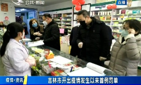 第1报道|吉林市开出疫情发生以来首例罚单