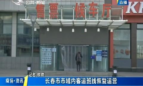 第1報道|長春市市域內客運班線恢復運營