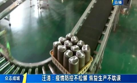 第1报道|汪清:疫情防控不松懈 恢复生产不耽误