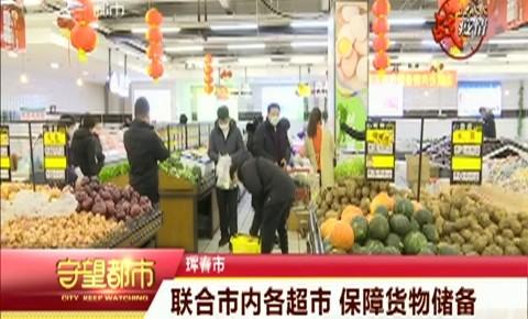 守望都市|珲春市:联合市内各超市 保障货物储备