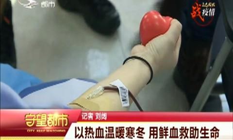 守望都市|以热血温暖寒冬 用献血救助生命
