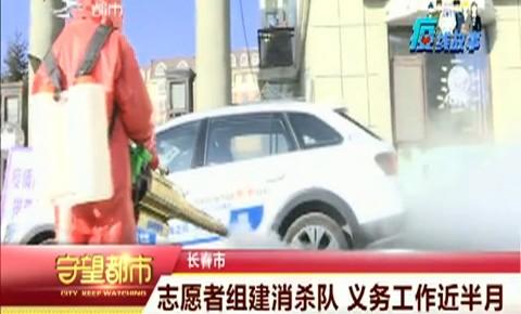 守望都市|长春市:志愿者组建消杀队 义务工作近半月