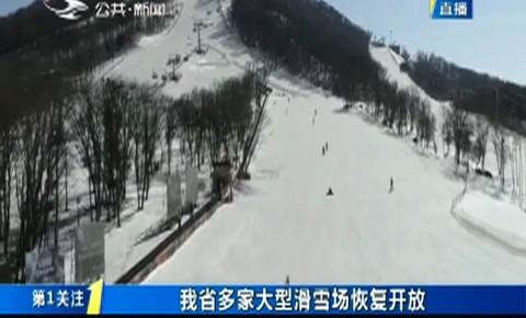 第1报道 我省多家大型滑雪场恢复开放