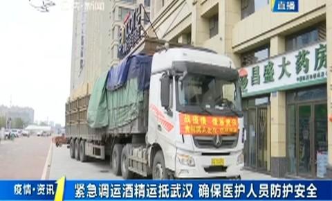 第1报道|吉林省紧急调运酒精运抵武汉