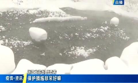 第1报道|长白山景区:科学有序开放 严密防范管控