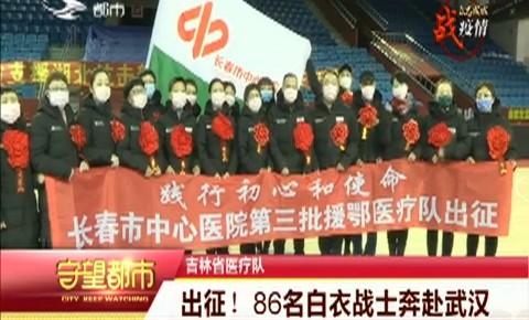 守望都市|出征!长春86名白衣战士奔赴武汉