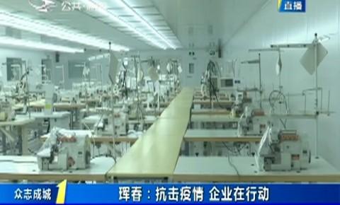 第1报道|珲春:抗击疫情 企业在行动