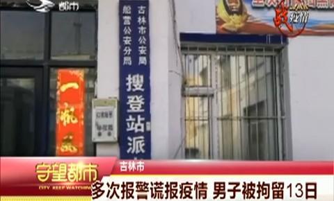 守望都市|吉林市:多次報警謊報疫情 男子被拘留13日