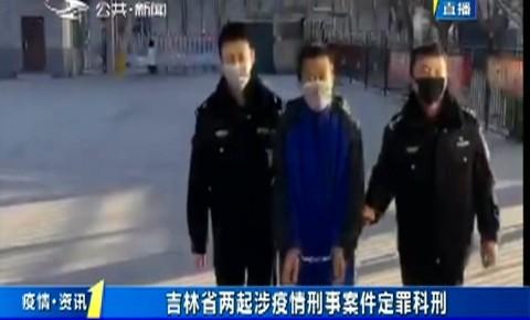 第1報道|吉林省兩起涉疫情刑事案件定罪科刑