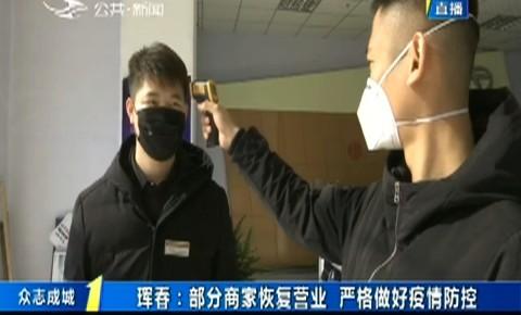 第1报道|珲春:部分商家恢复营业 严格做好疫情防控