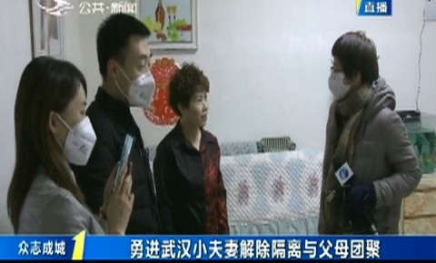 第1报道|勇进武汉小夫妻解除隔离与父母团聚