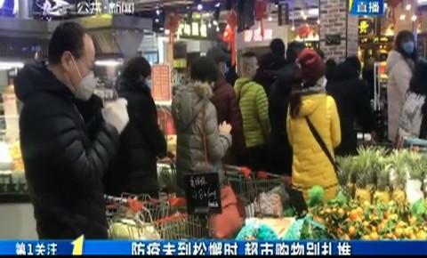 第1报道|防疫未到松懈时 超市购物别扎堆