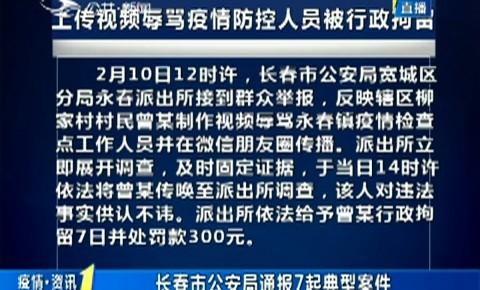 第1報道|長春市公安局通報7起典型案件