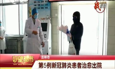 守望都市|吉林市:第5例新冠肺炎患者治愈出院