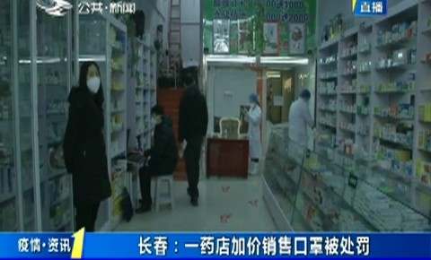 第1报道|长春:一药店加价销售口罩被处罚