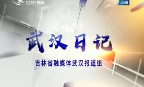第1报道 武汉日记:一个细节带你看前线病房内医护人员真实状态