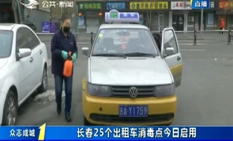 第1報道|長春25個出租車消毒點啟用