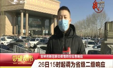 守望都市|吉林省新冠肺炎疫情防控应急响应级别调整为省级二级响应
