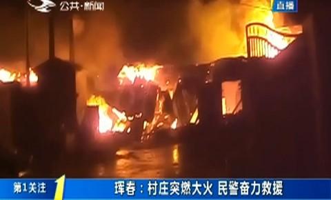 第1报道|珲春:村庄突燃大火 民警奋力救援