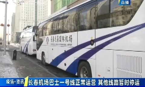 第1报道|长春机场巴士一号线正常运营 其他线路暂时停运