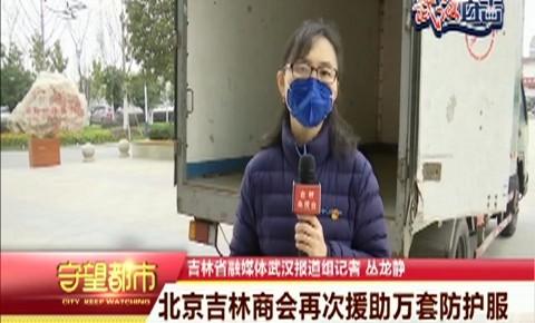 守望都市|北京吉林商会再次援助万套防护服