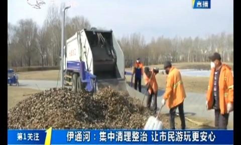 第1报道|伊通河:集中清理整治 让市民游玩更安心