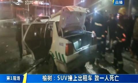 第1报道|榆树:SUV撞上出租车 致一人死亡