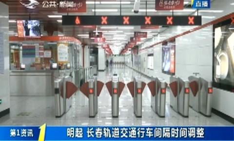 第1报道|3月9日起 长春轨道交通行车间隔时间调整