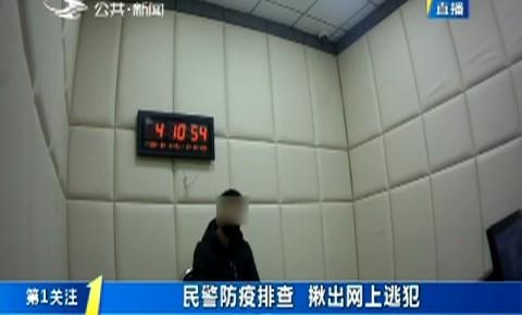第1报道|民警防疫排查 揪出网上逃犯
