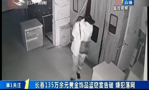 第1报道|长春超百万元黄金饰品盗窃案告破 嫌犯落网