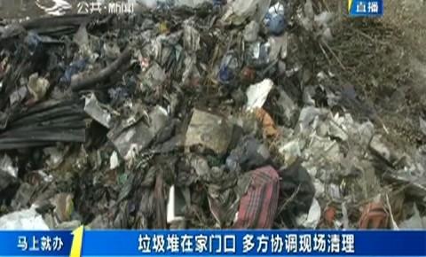 第1报道|垃圾堆在家门口 多方协调现场清理
