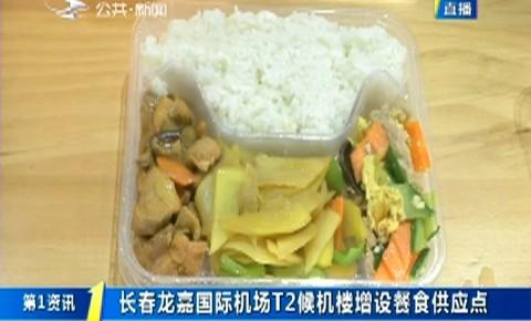 第1报道|长春龙嘉国际机场T2候机楼增设餐食供应点